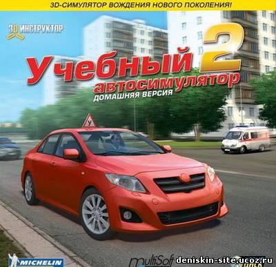 симулятор вождения - 3D